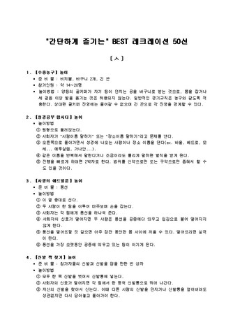 간단하게 즐기는 BEST 레크레이션 50선(ㅅ~ㅎ) - 섬네일 1page