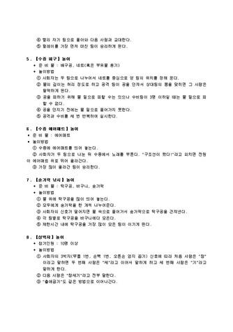 간단하게 즐기는 BEST 레크레이션 50선(ㅅ~ㅎ) - 섬네일 2page
