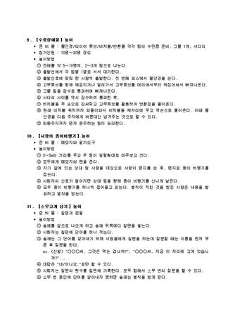 간단하게 즐기는 BEST 레크레이션 50선(ㅅ~ㅎ) - 섬네일 3page