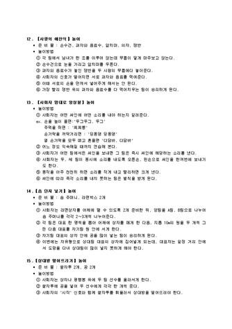 간단하게 즐기는 BEST 레크레이션 50선(ㅅ~ㅎ) - 섬네일 4page