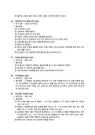 간단하게 즐기는 BEST 레크레이션 50선(ㅅ~ㅎ) - 섬네일 5page