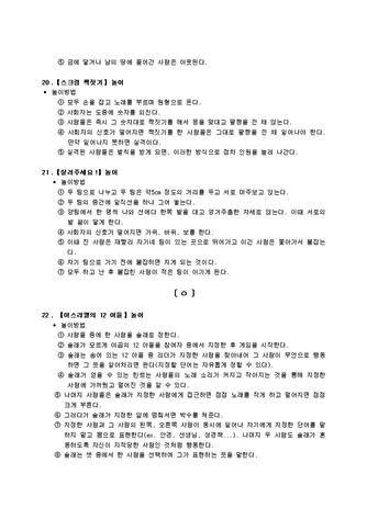 간단하게 즐기는 BEST 레크레이션 50선(ㅅ~ㅎ) - 섬네일 6page