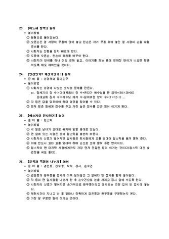 간단하게 즐기는 BEST 레크레이션 50선(ㅅ~ㅎ) - 섬네일 7page