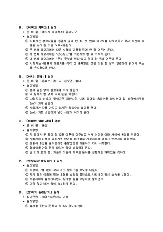 간단하게 즐기는 BEST 레크레이션 50선(ㅅ~ㅎ) - 섬네일 8page