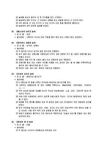 간단하게 즐기는 BEST 레크레이션 50선(ㅅ~ㅎ) - 섬네일 9page