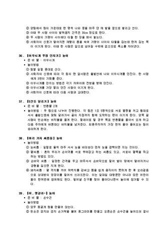 간단하게 즐기는 BEST 레크레이션 50선(ㅅ~ㅎ) - 섬네일 10page