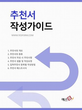 추천서 작성가이드 - 섬네일 1page