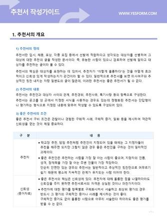 추천서 작성가이드 - 섬네일 2page