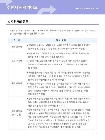 추천서 작성가이드 - 섬네일 3page