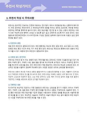 추천서 작성가이드 - 섬네일 4page