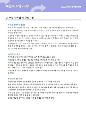 추천서 작성가이드 - 섬네일 5page