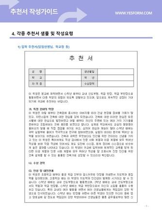 추천서 작성가이드 - 섬네일 6page