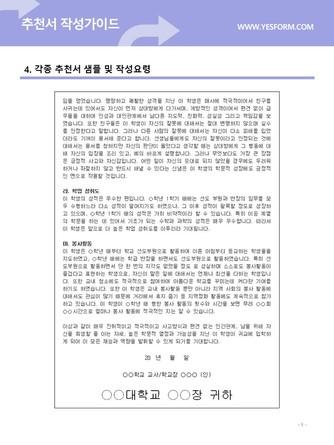 추천서 작성가이드 - 섬네일 7page