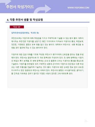추천서 작성가이드 - 섬네일 8page