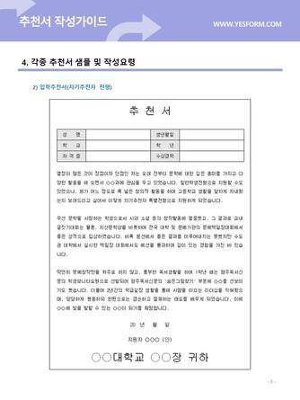 추천서 작성가이드 - 섬네일 9page