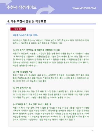 추천서 작성가이드 - 섬네일 10page