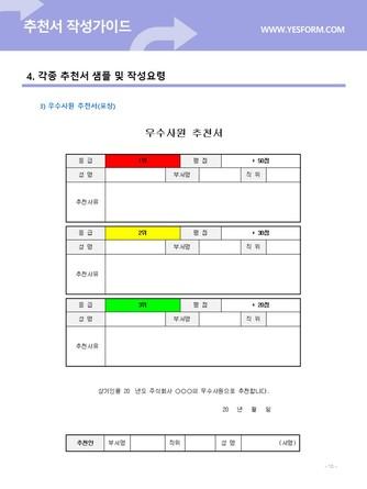 추천서 작성가이드 - 섬네일 11page