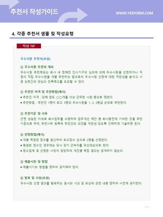 추천서 작성가이드 - 섬네일 12page