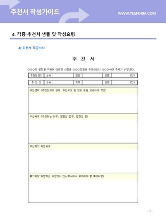 추천서 작성가이드 - 섬네일 13page