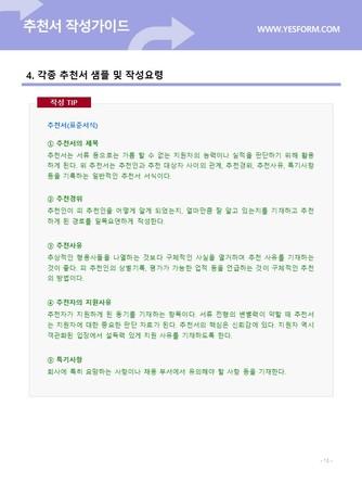 추천서 작성가이드 - 섬네일 14page