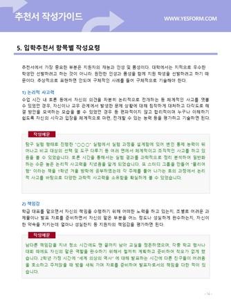 추천서 작성가이드 - 섬네일 15page