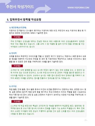 추천서 작성가이드 - 섬네일 16page