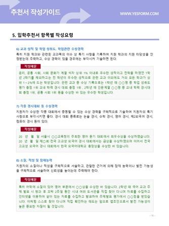 추천서 작성가이드 - 섬네일 17page