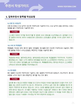 추천서 작성가이드 - 섬네일 18page