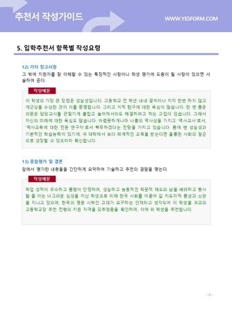 추천서 작성가이드 - 섬네일 19page