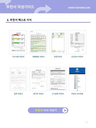 추천서 작성가이드 - 섬네일 20page