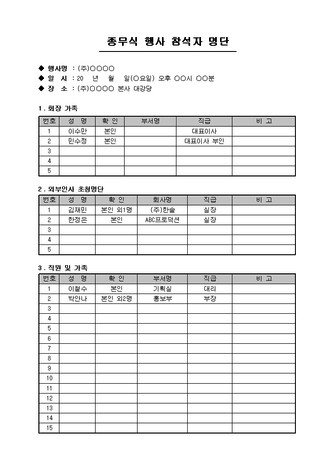 종무식 참석자명단(집단별 분류) - 섬네일 1page