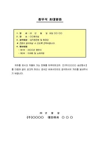 종무식 초대말씀(표준) - 섬네일 1page