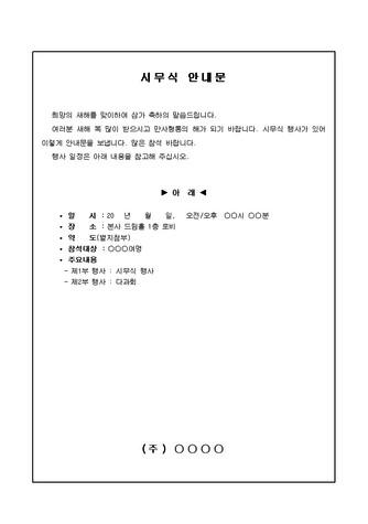 시무식 안내문(기본) - 섬네일 1page