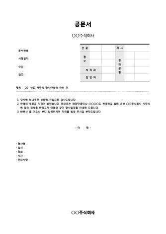 (공문서) 시무식 행사안내건 - 섬네일 1page
