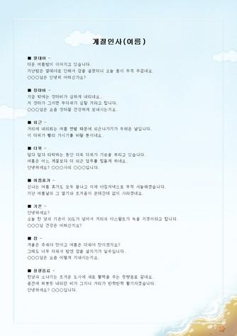 (인사말) 여름 계절인사(30개 예문모음) - 섬네일 1page