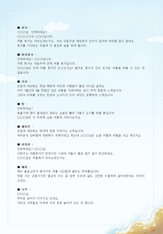 (인사말) 여름 계절인사(30개 예문모음) - 섬네일 2page