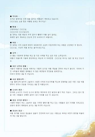(인사말) 여름 계절인사(30개 예문모음) - 섬네일 3page
