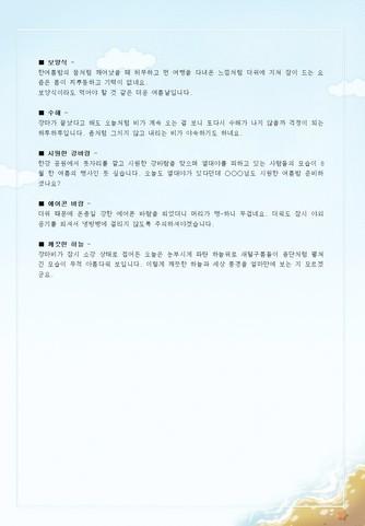 (인사말) 여름 계절인사(30개 예문모음) - 섬네일 4page