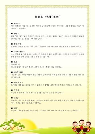(인사말) 추석(30개 예문모음) - 섬네일 1page