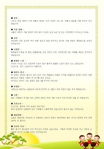 (인사말) 추석(30개 예문모음) - 섬네일 2page