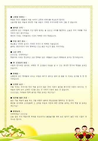 (인사말) 추석(30개 예문모음) - 섬네일 3page