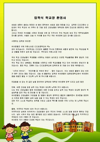 입학식 학교장 환영사(초등학교) - 섬네일 1page