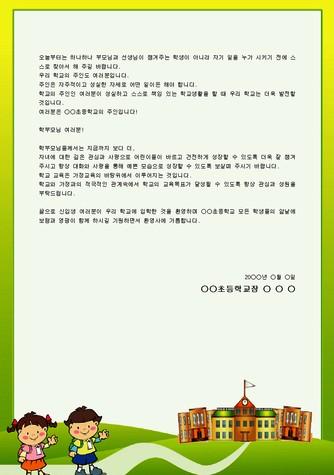 입학식 학교장 환영사(초등학교) - 섬네일 2page