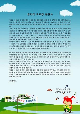 입학식 학교장 환영사(초등학교)(1) - 섬네일 1page