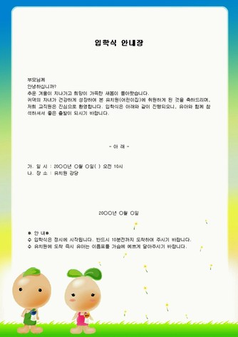 입학식 안내장(유치원) - 섬네일 1page