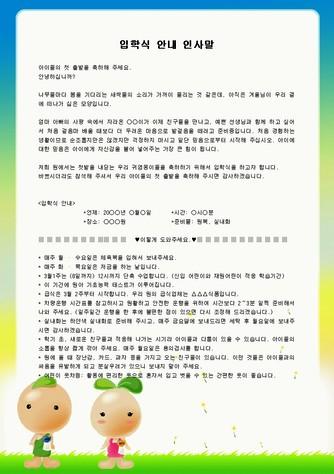 (인사말) 입학식 안내(유치원) - 섬네일 1page