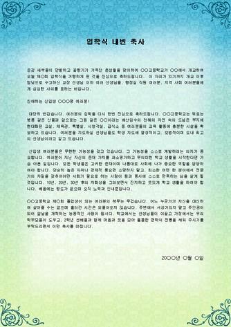 입학식 내빈 축사(고등학교)(1) - 섬네일 1page