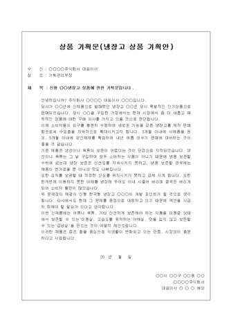 상품 기획문(냉장고 상품 기획안) - 섬네일 1page