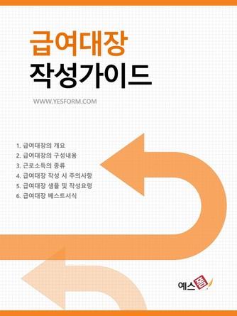 급여대장 작성가이드 - 섬네일 1page