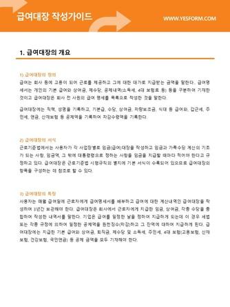 급여대장 작성가이드 - 섬네일 2page